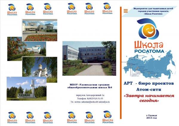 Конкурс «АРТ - бюро проектов Атом-сити: «Завтра начинается сегодня»