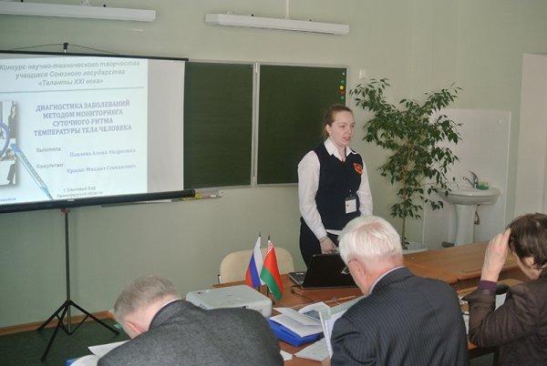 Конкурс научно-технического творчества учащихся Союзного Государства «Таланты XXI века»