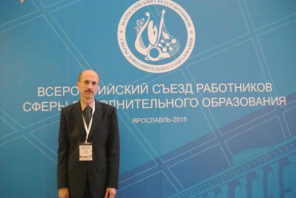 II Всероссийский съезд работников сферы дополнительного образования детей