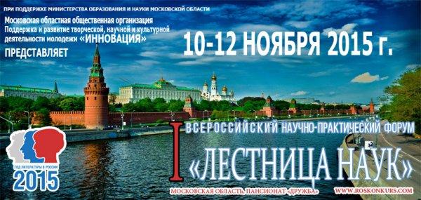 Всероссийский научно-практический форум «Лестница наук»