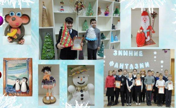 Выставка детских творческих работ «Зимние фантазии»
