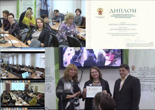 Всероссийский конкурс дополнительных общеобразовательных программ для одаренных детей и талантливой молодежи