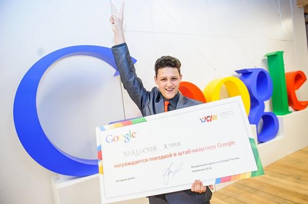 """Победа в конкурсе Google """"Цифровое поколение. Вперед»"""