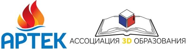 """Профильная смена МДЦ """"Артэк"""" «Инженеры будущего: 3D технологии в образовании» и Открытая всероссийская олимпиада по 3D-технологиям"""