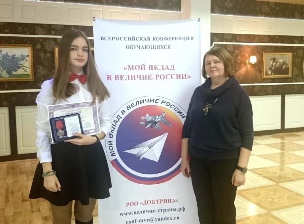 Победа на Всероссийской конференции обучающихся «Мой вклад в Величие России»