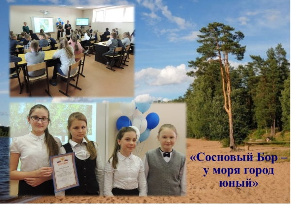 Городской конкурс, посвященный 45 – летнему юбилею города «Сосновый Бор – у моря город юный»