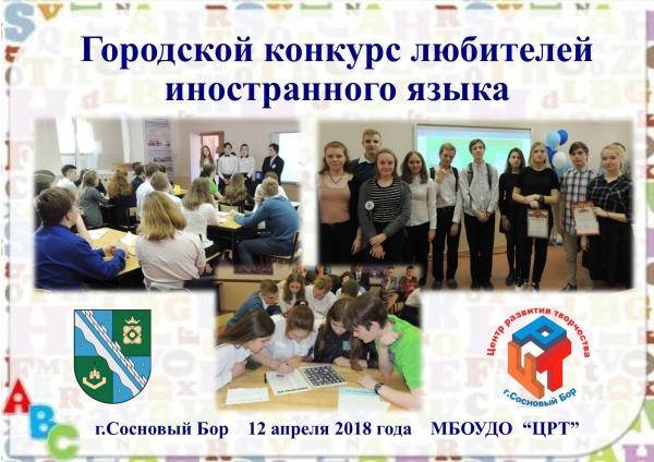 Городской конкурс любителей иностранного языка